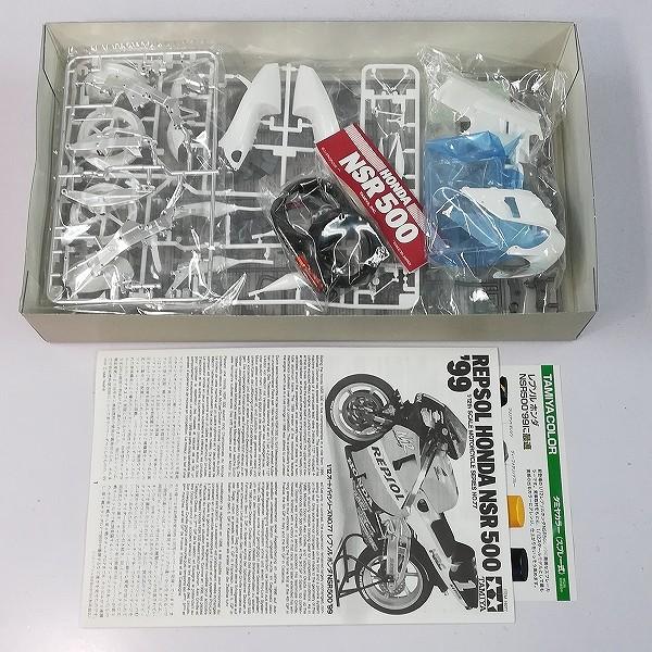 タミヤ 1/12 オートバイシリーズ レプソル ホンダ NSR500 '99 14077_2
