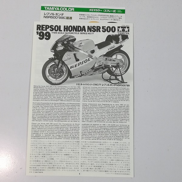 タミヤ 1/12 オートバイシリーズ レプソル ホンダ NSR500 '99 14077_3