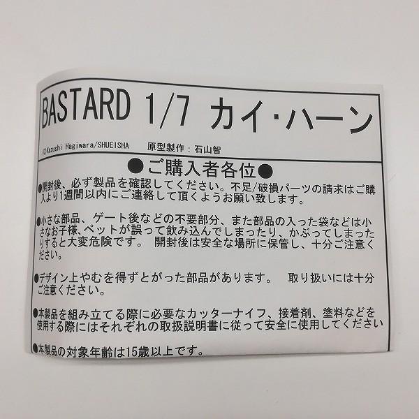 アートロード BASTARD!! 暗黒の破壊神 1/7 カイ・ハーン ガレージキット_3
