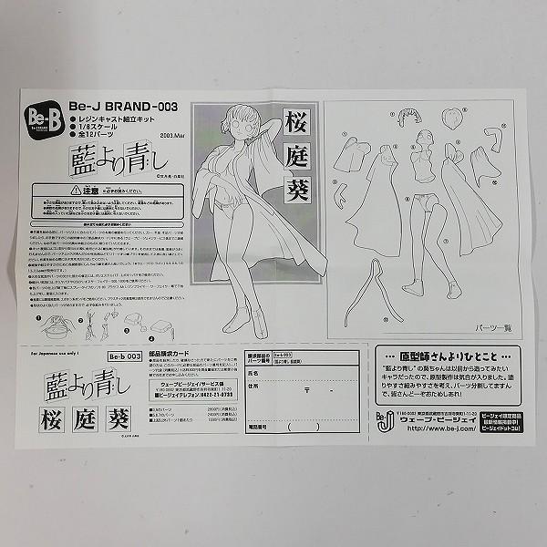ウェーブ ビージェイ Be-J BRAND-003 藍より青し 1/8 桜庭葵 ガレージキット_3