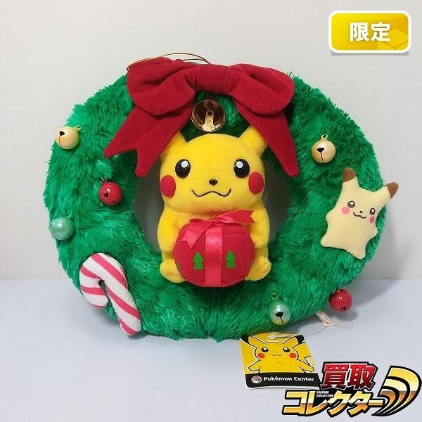 クリスマスリース ピカチュウとプレゼント ポケモンセンター限定_1
