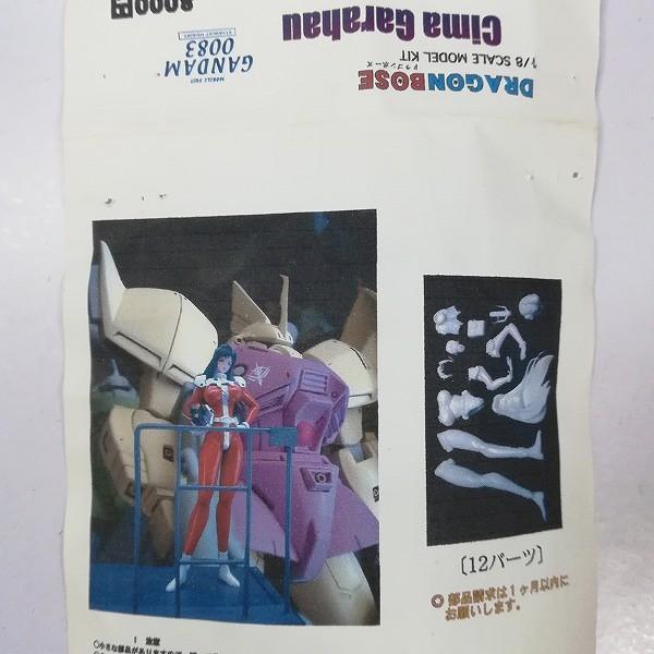 ドラゴンボーズ 機動戦士ガンダム0083 1/8 シーマ・ガラハウ ガレージキット_3