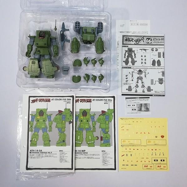 マックスファクトリー 装甲騎兵ボトムズ 35MAX 1/35 スタンディングタートル_3