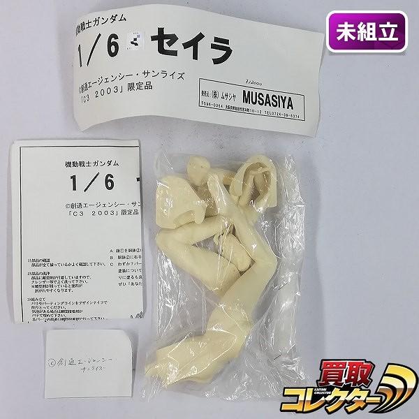 ムサシヤ 機動戦士ガンダム 1/6 セイラ・マス 水着ver. ガレキ C3 2003限定品_1