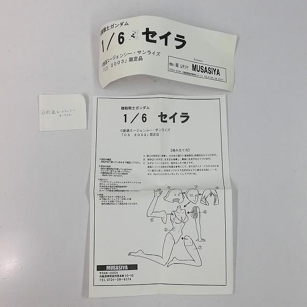 ムサシヤ 機動戦士ガンダム 1/6 セイラ・マス 水着ver. ガレキ C3 2003限定品_3