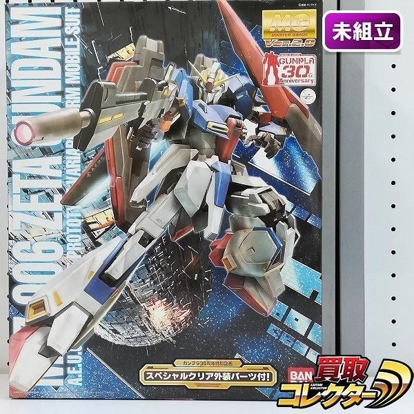 MG 1/100 ゼータガンダム ver.2.0 スペシャルクリア外装パーツ付_1