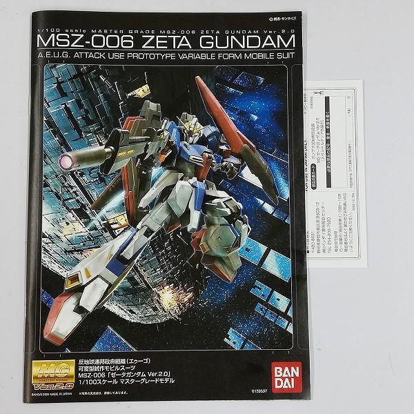 MG 1/100 ゼータガンダム ver.2.0 スペシャルクリア外装パーツ付_3