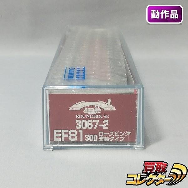 KATO ラウンドハウス 3067-2 EF81-300 ローズピンク塗装タイプ_1