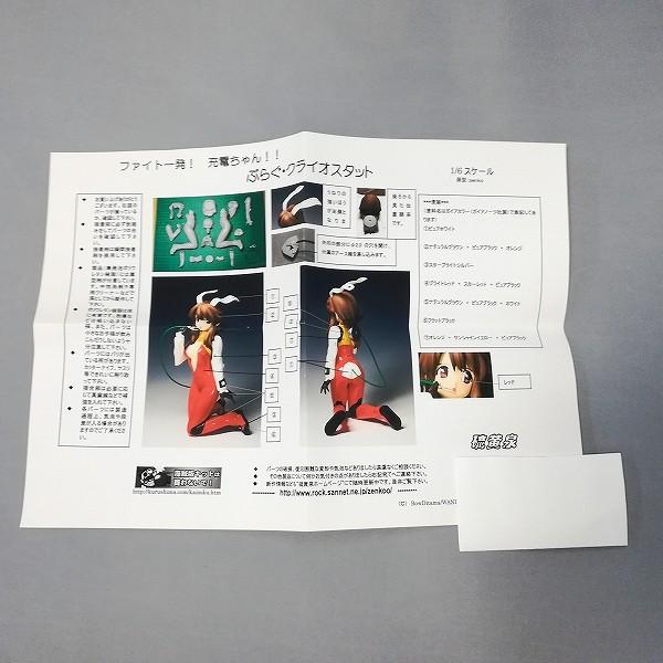 硫黄泉 1/6 ファイト一発!充電ちゃん!! ぷらぐ・クライオスタット レジンキャスト_3