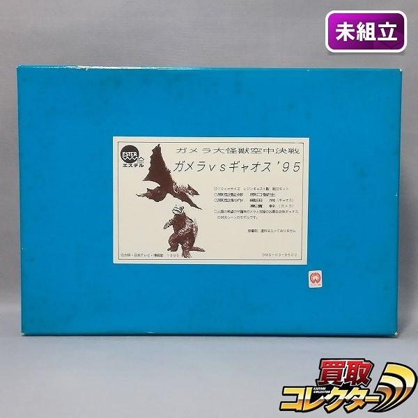 エステル 大怪獣空中戦 ガメラ対ギャオス '95 10cmサイズ レジンキャスト_1