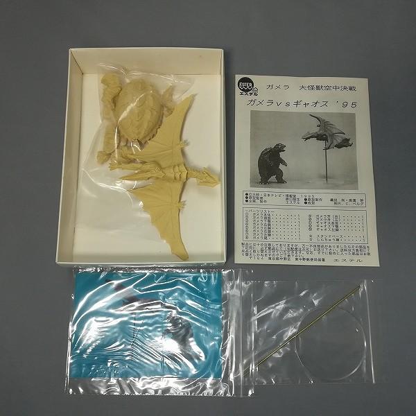 エステル 大怪獣空中戦 ガメラ対ギャオス '95 10cmサイズ レジンキャスト_2