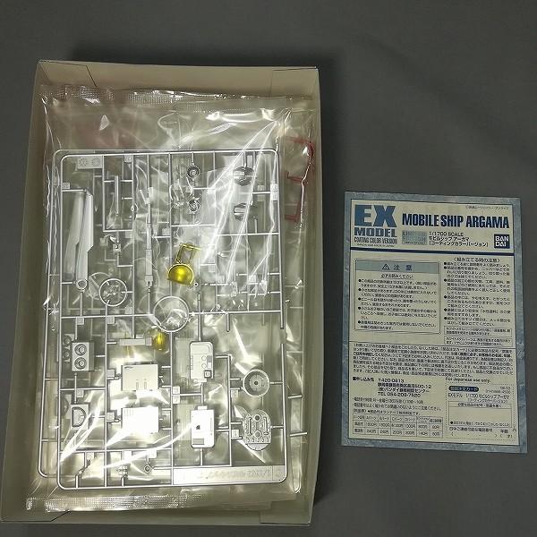 EXモデル 1/1700 モビルシップ アーガマ 2種 通常カラーVer. コーティングカラーVer._2
