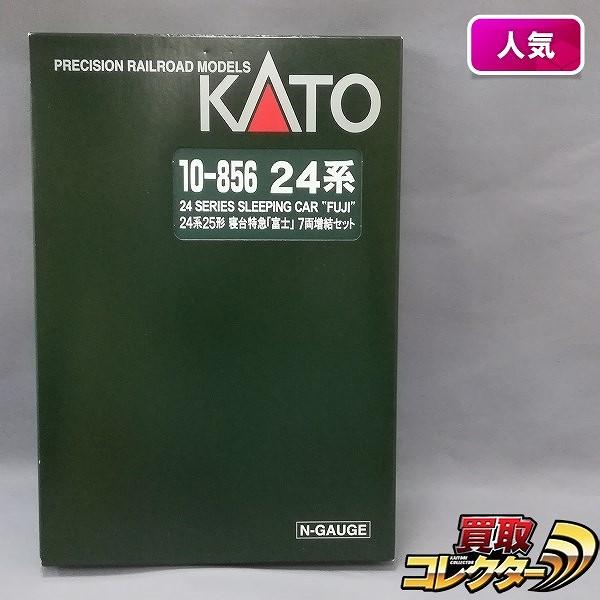 KATO 10-856 24系25形 寝台特急 富士 7両 増結セット_1
