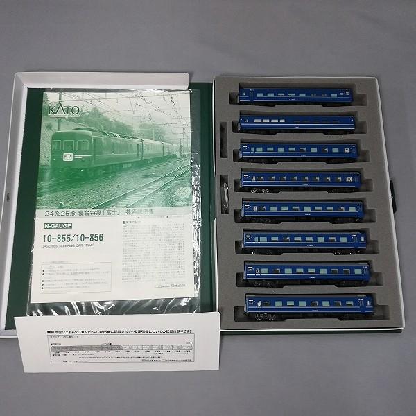KATO 10-856 24系25形 寝台特急 富士 7両 増結セット_2