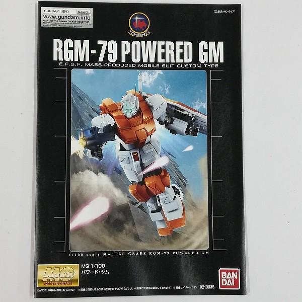 MG 1/100 RGM-79 パワードジム プレミアムバンダイ限定_3