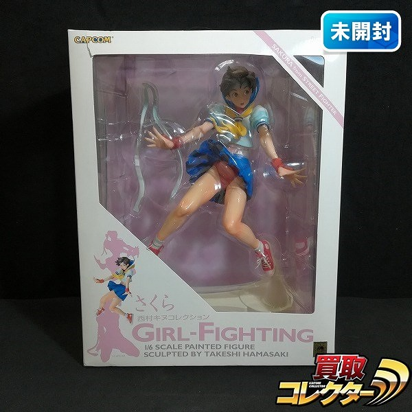 マックスファクトリー 西村キヌコレクション GIRL-FIGHTING 1/6 ストリートファイター さくら_1