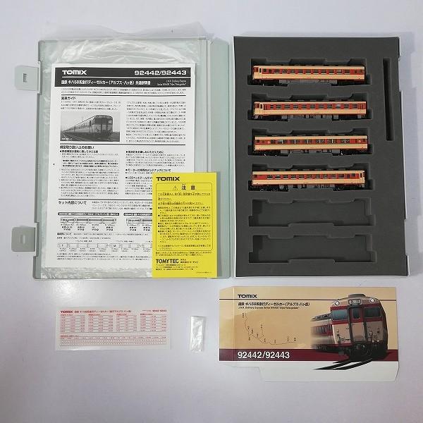 TOMIX 92442 国鉄 キハ58系急行ディーゼルカー アルプス 八ヶ岳 基本セット_2
