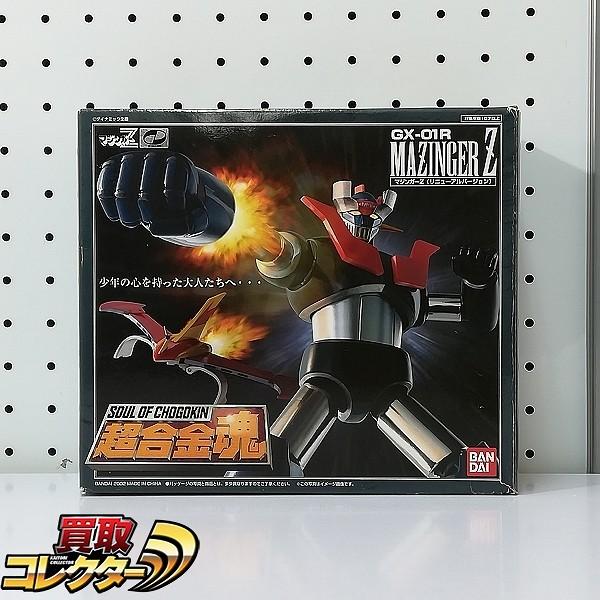 バンダイ 超合金魂 GX-01R マジンガーZ リニューアルバージョン_1
