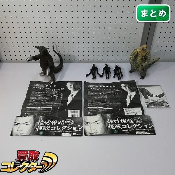 CCP レッドキング2代目 佐竹雅昭怪獣コレクション サドラ ポール星人_1