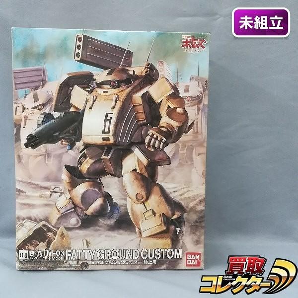 バンダイ 装甲騎兵ボトムズ 1/20 B・ATM-03 ファッティー 地上用_1