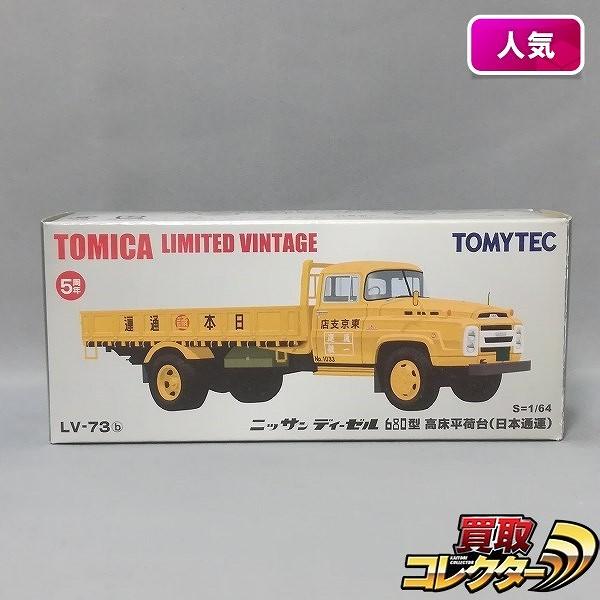 トミカリミテッドヴィンテージ LV-73b 日産 ディーゼル680型 高床平荷台 日本通運_1
