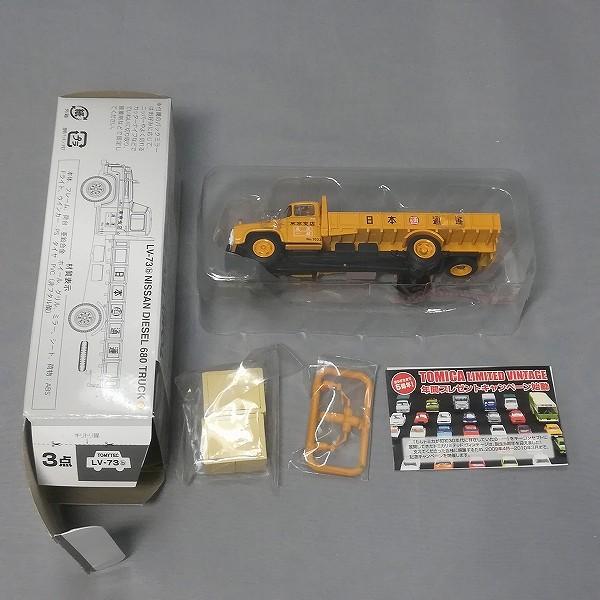 トミカリミテッドヴィンテージ LV-73b 日産 ディーゼル680型 高床平荷台 日本通運_2