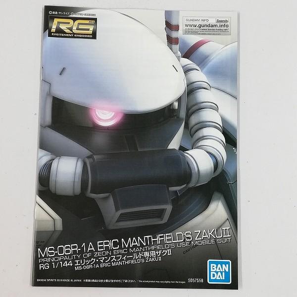 RG 1/144 エリック・マンスフィールド専用ザクⅡ プレミアムバンダイ限定_3