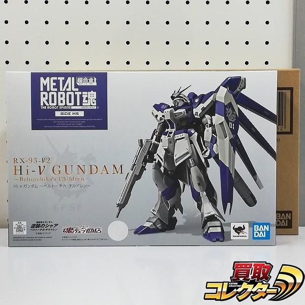METAL ROBOT魂 SIDE MS Hi-νガンダム ベルトーチカ・チルドレン 魂ウェブ商店限定_1
