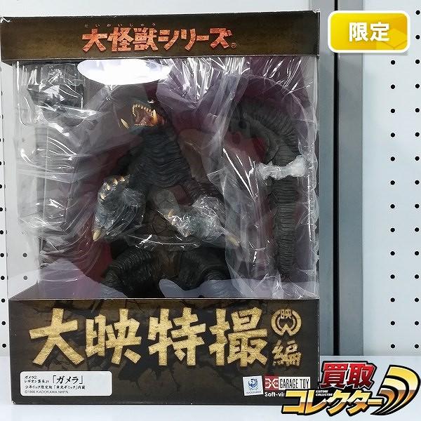 エクスプラス 大怪獣シリーズ 大映特撮編 ガメラ2 レギオン襲来 ガメラ 少年リック限定版_1
