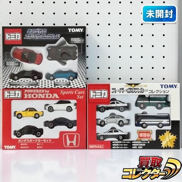 トミカ スーパーポリスカーコレクション ホンダスポーツカーセット あこがれのスポーツカーコレクション_1