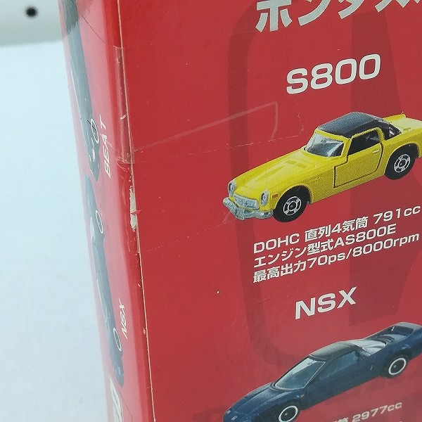 トミカ スーパーポリスカーコレクション ホンダスポーツカーセット あこがれのスポーツカーコレクション_3