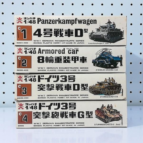 旧バンダイ 1/48 ヨンパチ 機甲師団 4号戦車D型 3号突撃戦車D型 3号突撃戦車G型 8輪重装甲車_2
