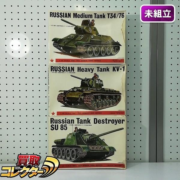 旧バンダイ 1/48 ヨンパチ 機甲師団 ソ連 SU85 KV-1 T34-76_1