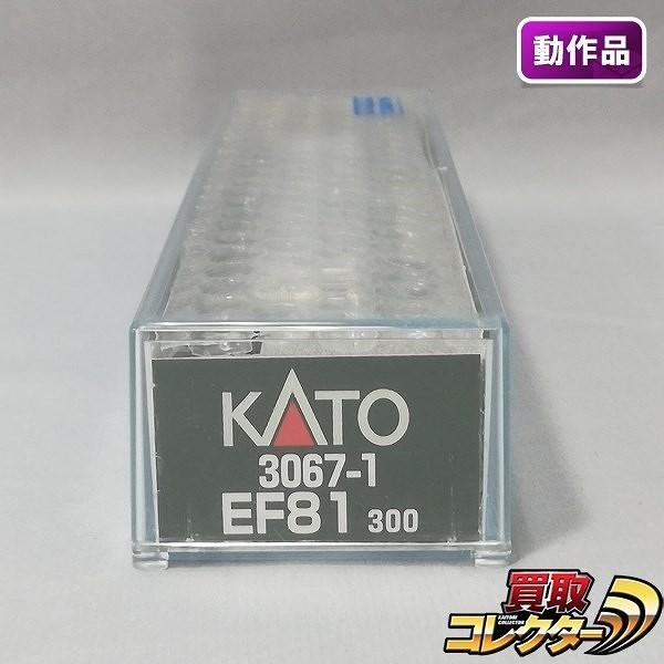 KATO Nゲージ 3067-1 EF81-300_1
