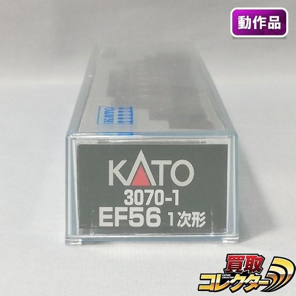 KATO Nゲージ 3070-1 EF56 1次形