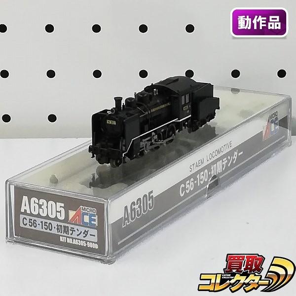 マイクロエース Nゲージ A6305 C56-150 初期テンダー_1