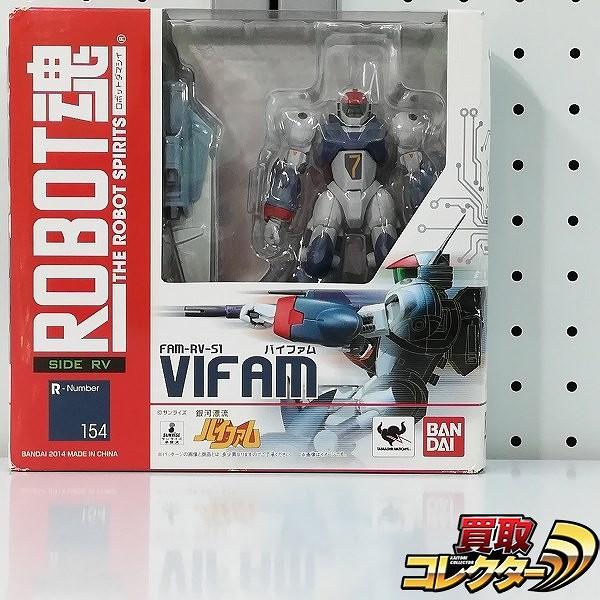 バンダイ ROBOT魂 SIDE RV FAM-RV-S1 バイファム_1
