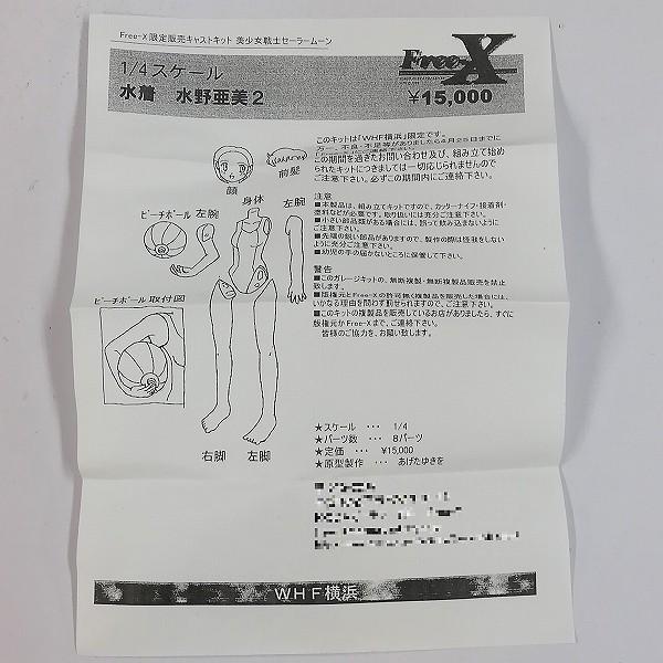 Free-X 美少女戦士セーラームーン 1/4 水着 水野亜美2 ガレージキット_3