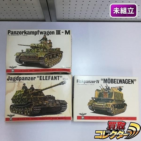 旧バンダイ 1/48 機甲師団 3号戦車M型 エレファント メーベルワーゲン