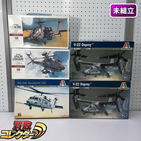 ハセガワ 1/48 AH-64D アパッチ ロングボウ イタレリ 1/48 MH-60A ブラックホーク SOA 他