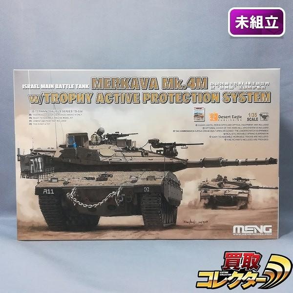 MENG 1/35 イスラエル 主力戦車 メルカバ MK.4M w/トロフィーAPS
