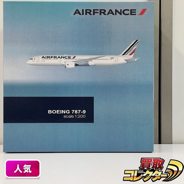 ジェミニジェッツ 1/200 エールフランス B787-9 F-HRBA