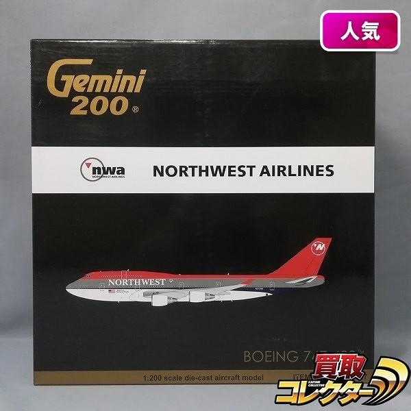 ジェミニ 1/200 ノースウエスト航空 ボーイング 747-400