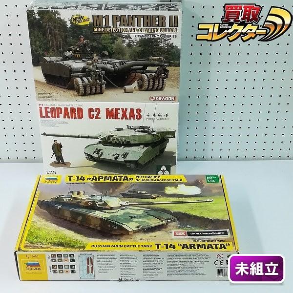 TAKOM 1/35 レオパルトC2 メクサス ズベズダ 1/35 T-14 アルマータ 他