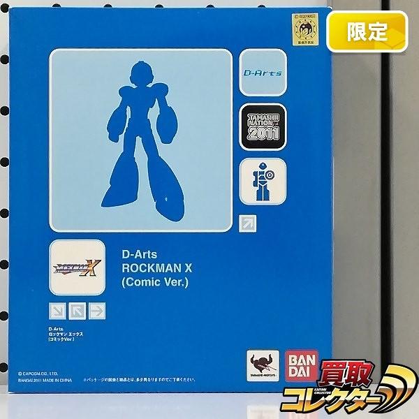 バンダイ D-Arts ロックマンX コミックver. 魂ネイション2011開催記念商品