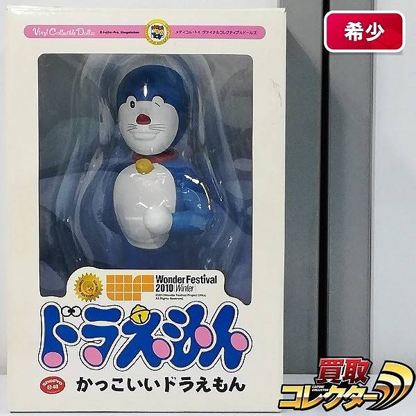メディコムトイ VCD Special No.160 かっこいいドラえもん ワンフェス2010冬開催記念商品