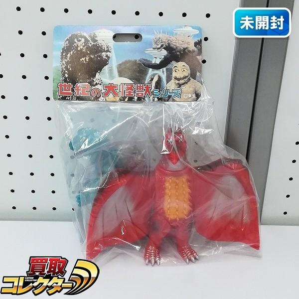 マーミット 怪獣天国ベビー ゴジラ・ラドンセット スーフェス2003限定
