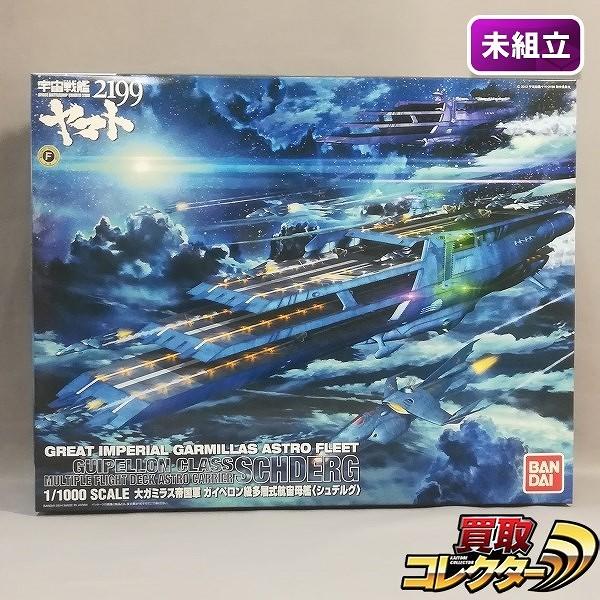 宇宙戦艦ヤマト2199 1/1000 大ガミラス帝国軍 ガイペロン級多層式航宙母艦 シュテルグ