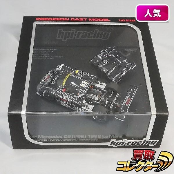 hpi・racing 1/43 ザウバー メルセデス C9 #62 1988 ル・マン