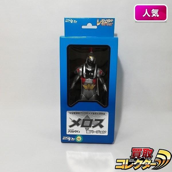 インスパイア レジェンドヒーローリターンズ メロス 鎧バージョン / ザ・ウルトラマン